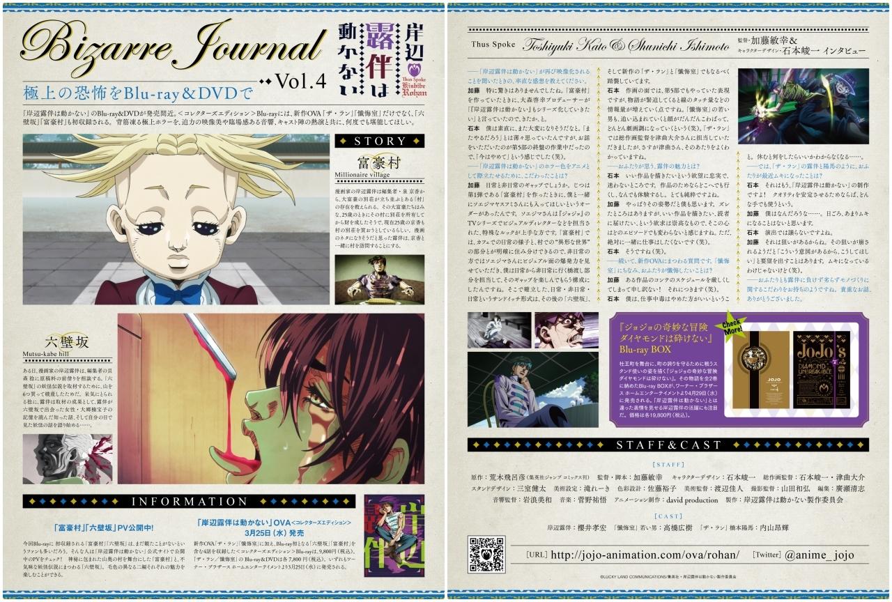 『岸辺露伴は動かない』OVA<コレクターズエディション>WEBリーフレットが解禁