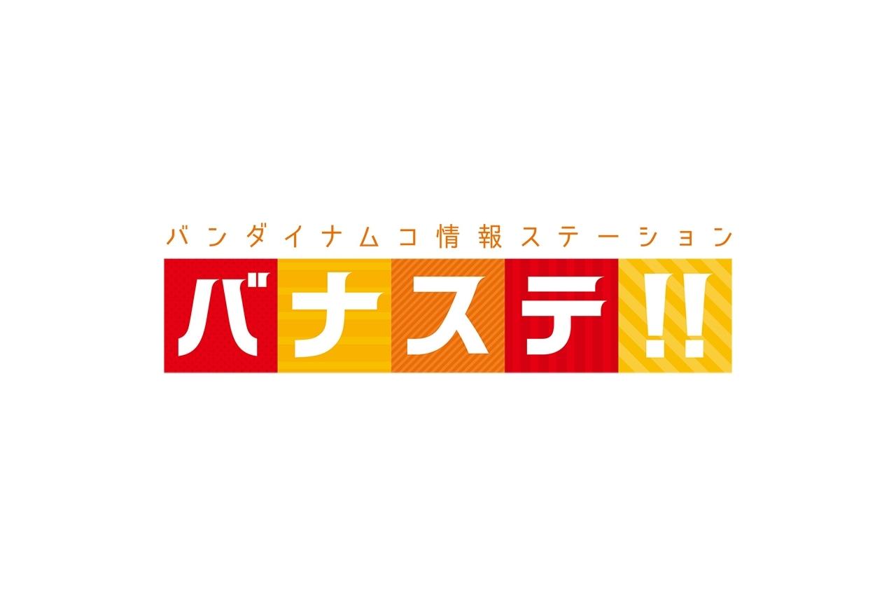 『転スラ』ほか5作品の連合特番「バナステ!!」の配信が決定