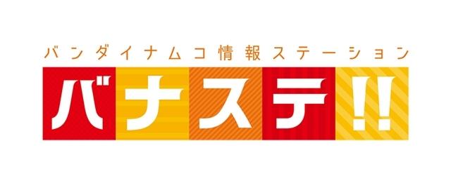 『ラブライブ!虹ヶ咲学園スクールアイドル同好会』『転生したらスライムだった件』など5作品の連合特番「バナステ!!」の配信が決定!