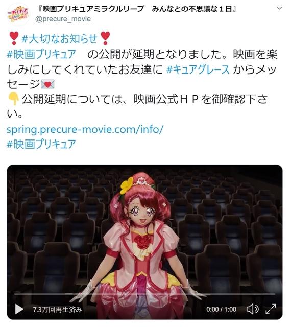 『映画プリキュアミラクルリープ みんなとの不思議な1日』公開延期を発表-1