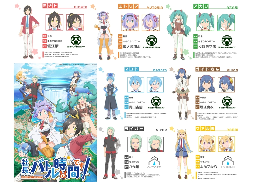 『シャチバト!』キャラクター情報を公開!