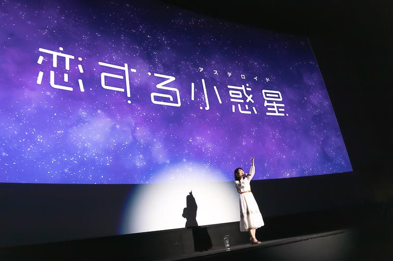 恋する小惑星-15