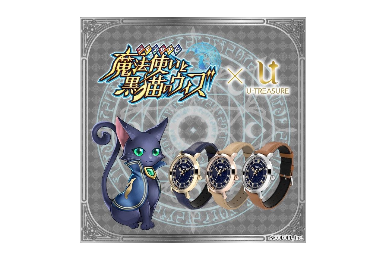 『魔法使いと黒猫のウィズ』コラボ腕時計がアニメイト通販で予約受付中