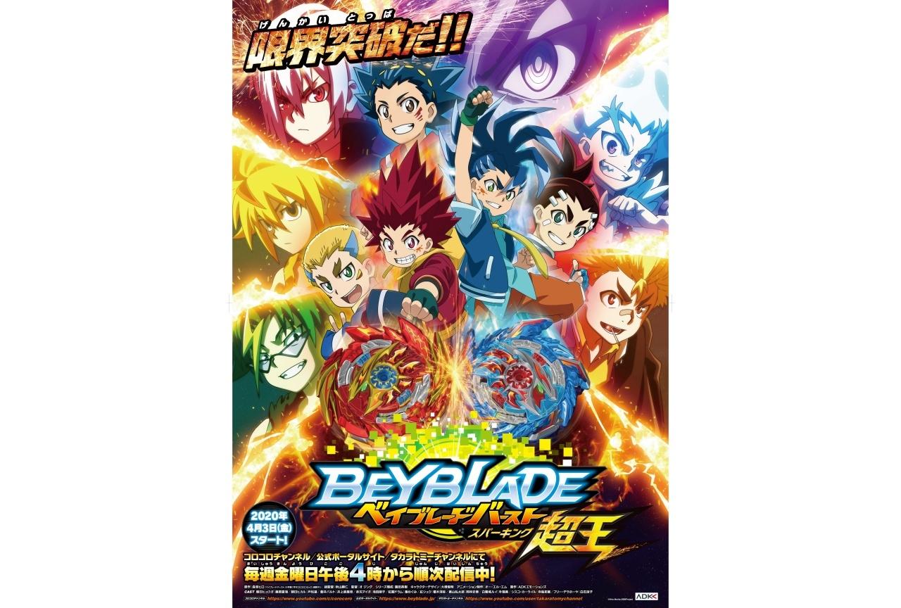 アニメ新シリーズ『ベイブレードバースト スパーキング』2020年4月3日からスタート