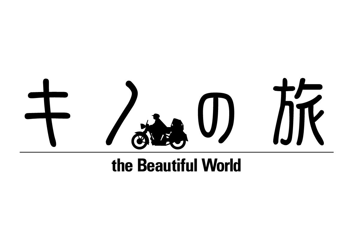 『キノの旅』20周年を記念し、TVアニメ第1作が初のBlu-ray化