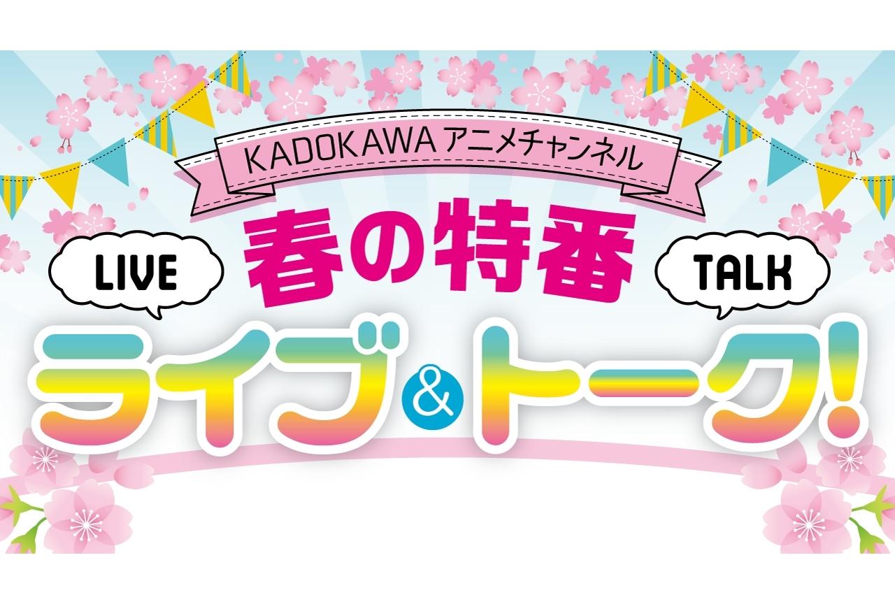 3月21日に「KADOKAWAアニメチャンネル」で声優陣による特番配信