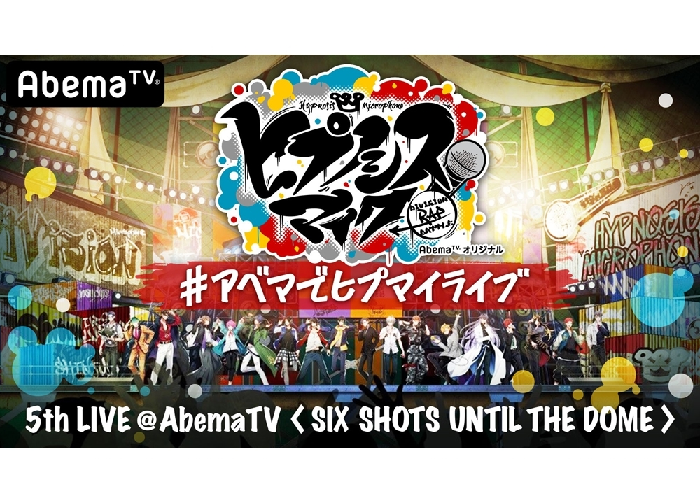 『ヒプマイ』5thLIVEの特番、AbemaTVで3/29独占生放送!