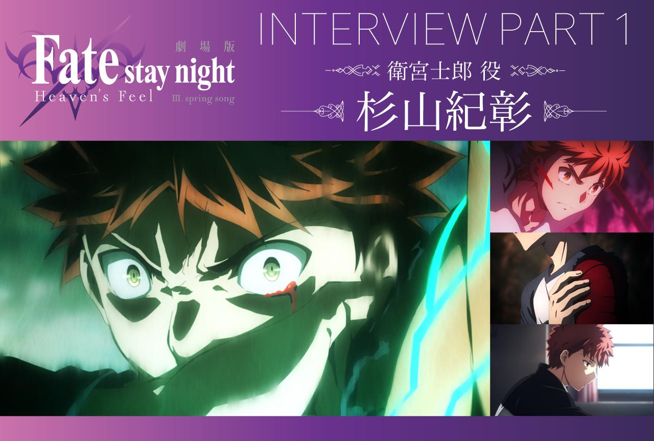 劇場版「Fate/stay night [HF]」第三章 杉山紀彰インタビュー【連載第1回】