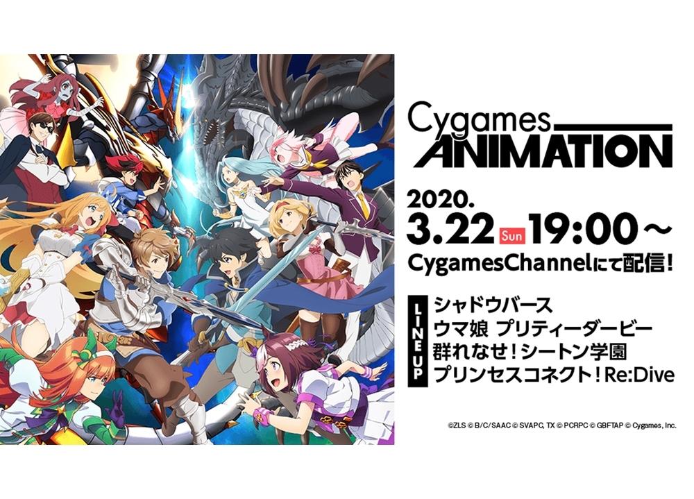 特番『Cygames Animation』3月22日配信決定