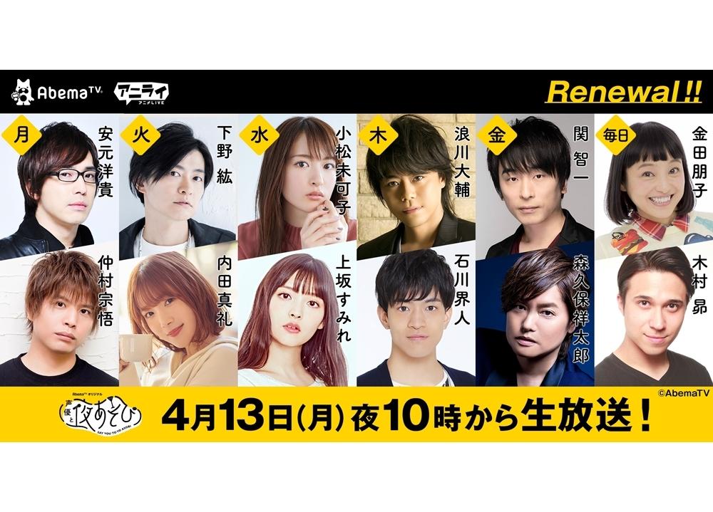 『声優と夜あそび2020』新MC発表!4/13よりリニューアル