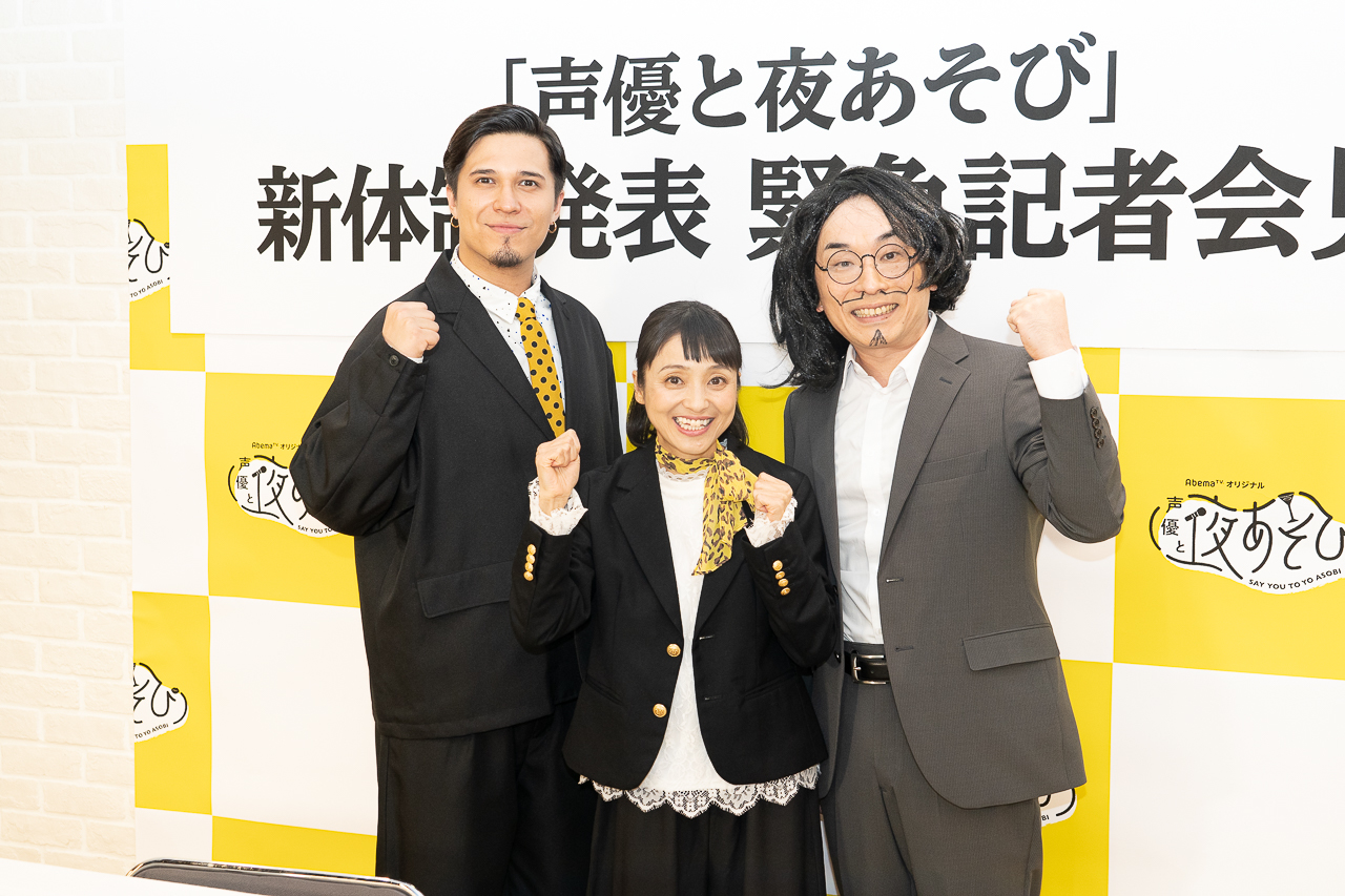 木村昴&金田朋子出演の『声優と夜あそび』発表会レポ&インタビュー