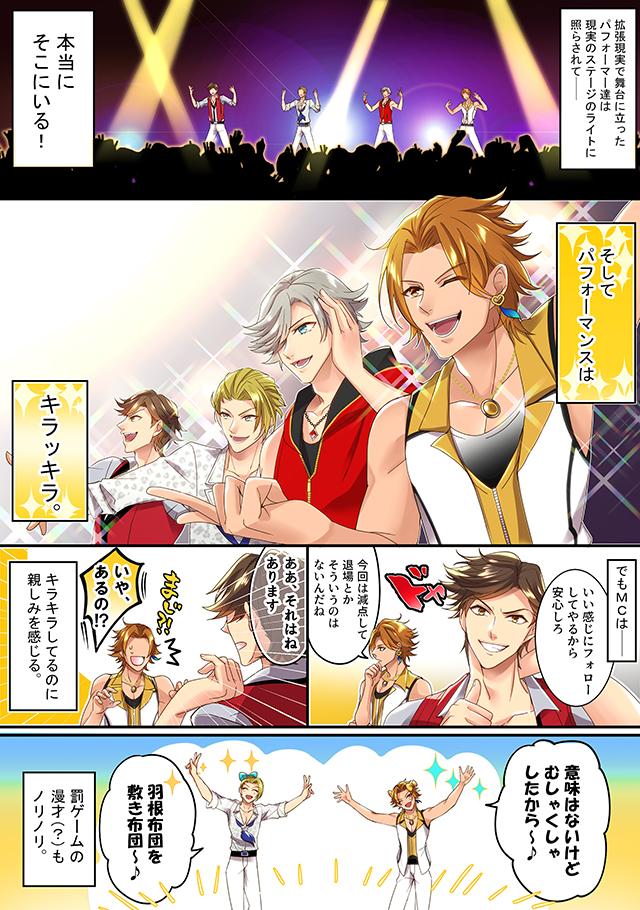アニメでも話題沸騰のARダンス&ボーカルグループ「ARP」のライブイベント「KICK A'LIVE3」を漫画レポート!