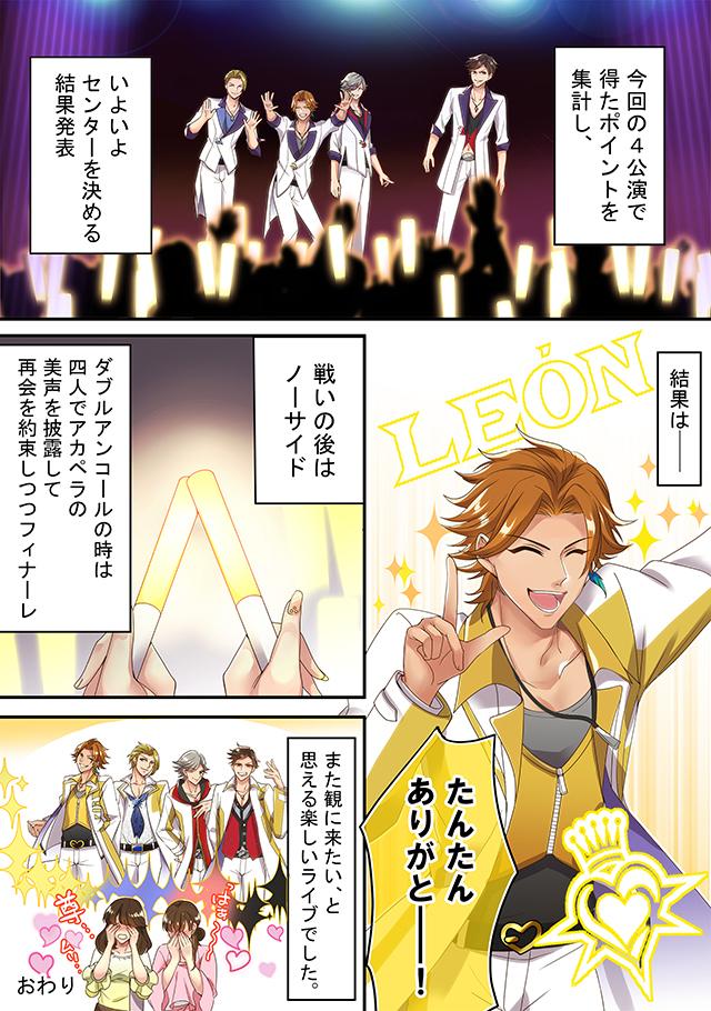 アニメでも話題沸騰のARダンス&ボーカルグループ「ARP」のライブイベント「KICK A'LIVE3」を漫画レポート!の画像-3