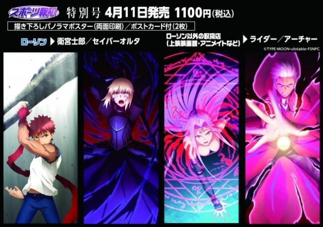 劇場版『Fate/stay night [HF]』最終章にて ufotable 描き下ろし『FGO』概念礼装イラストが解禁! 衛宮士郎・間桐桜-マキリの杯-・セイバーオルタの新たな場面カットも到着!