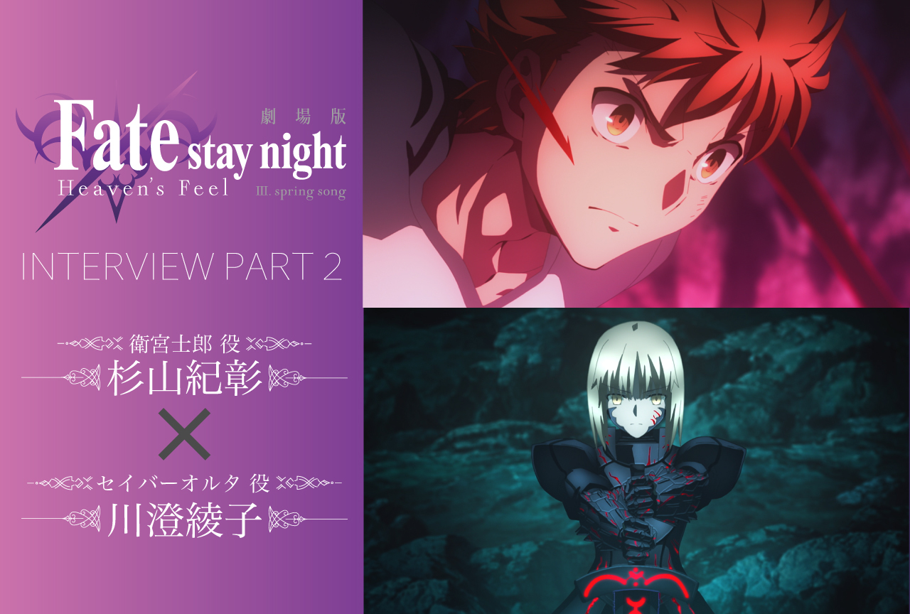 劇場版「Fate/stay night [HF]」第三章 杉山紀彰&川澄綾子インタビュー【連載第2回】