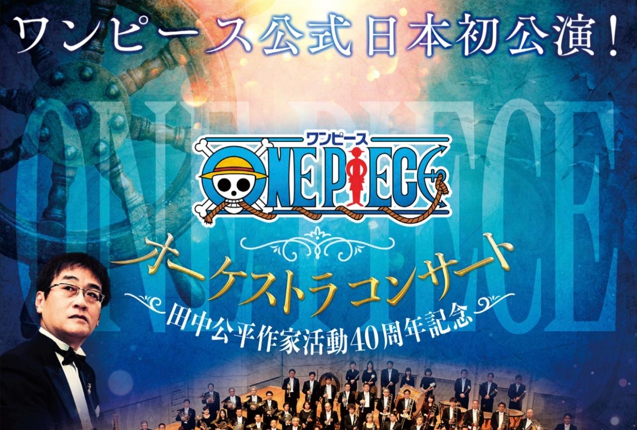 『ワンピース』公式オーケストラコンサート日本初公演が6/20に開催!