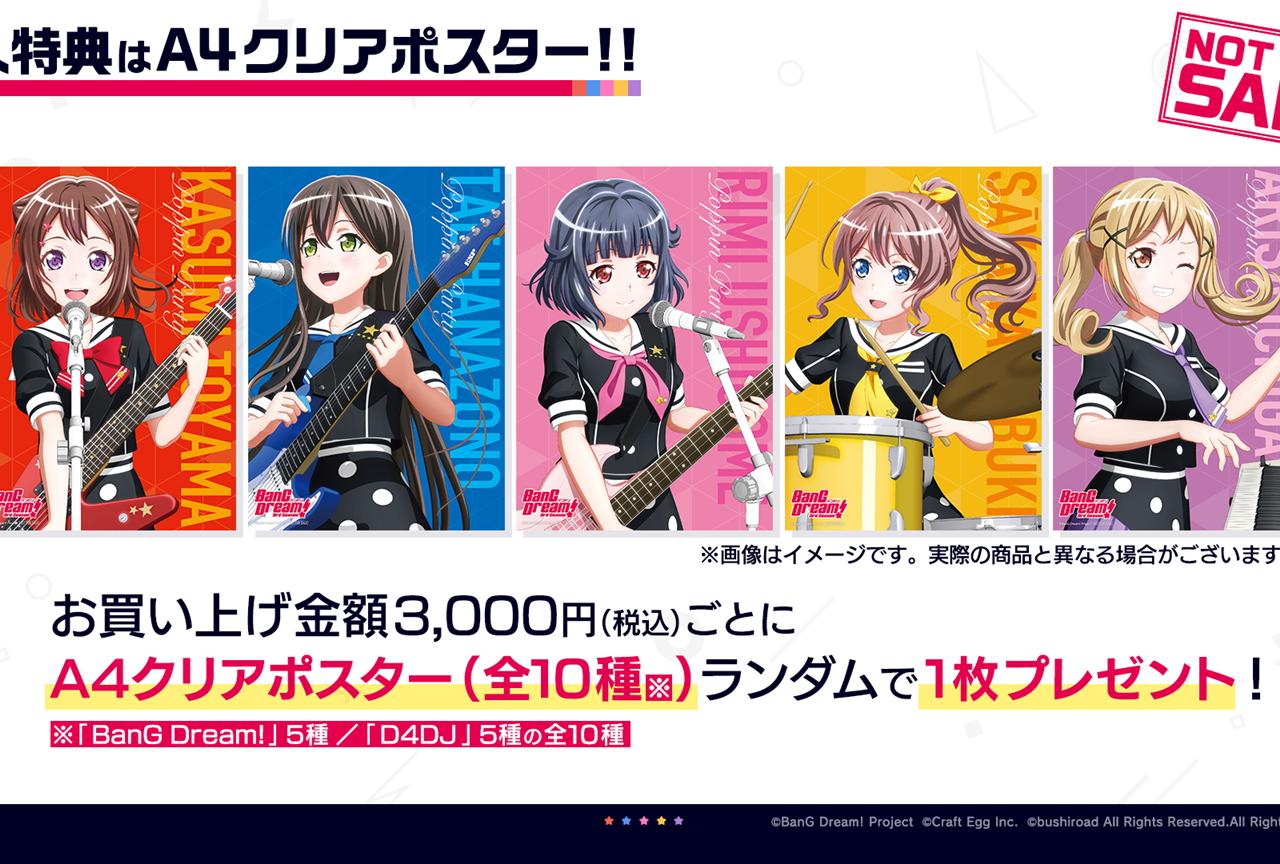 「BanG Dream! & D4DJ Store」購入特典はA4クリアポスター
