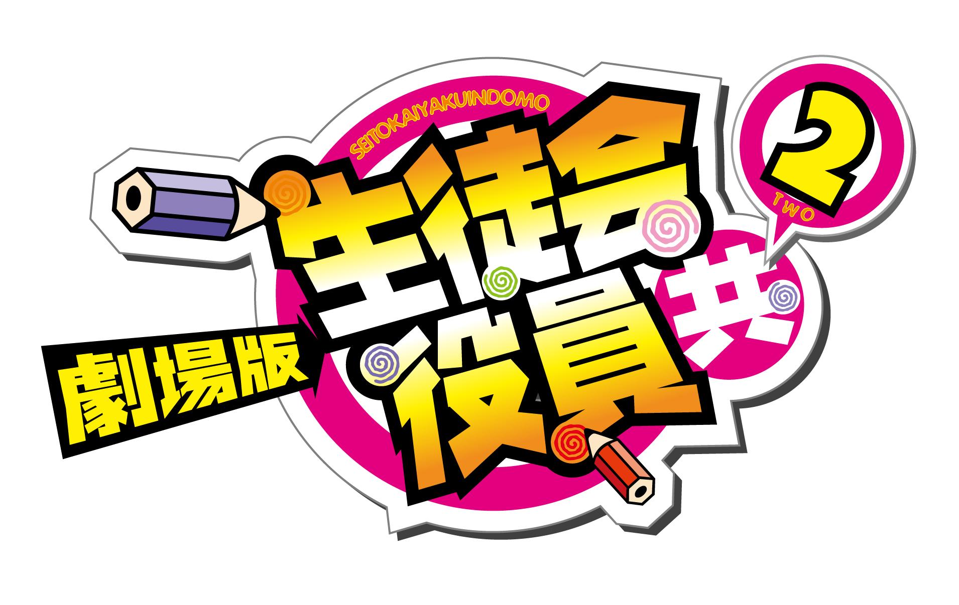 アニメ『生徒会役員共』が全部わかるラジオ 略して全ラ!
