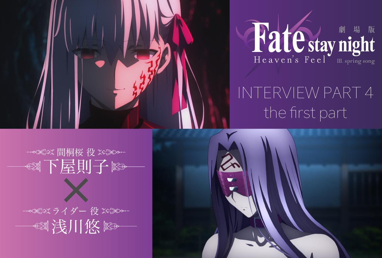 劇場版「Fate/stay night [HF]」第三章 下屋則子&浅川悠インタビュー【連載第4回前編】