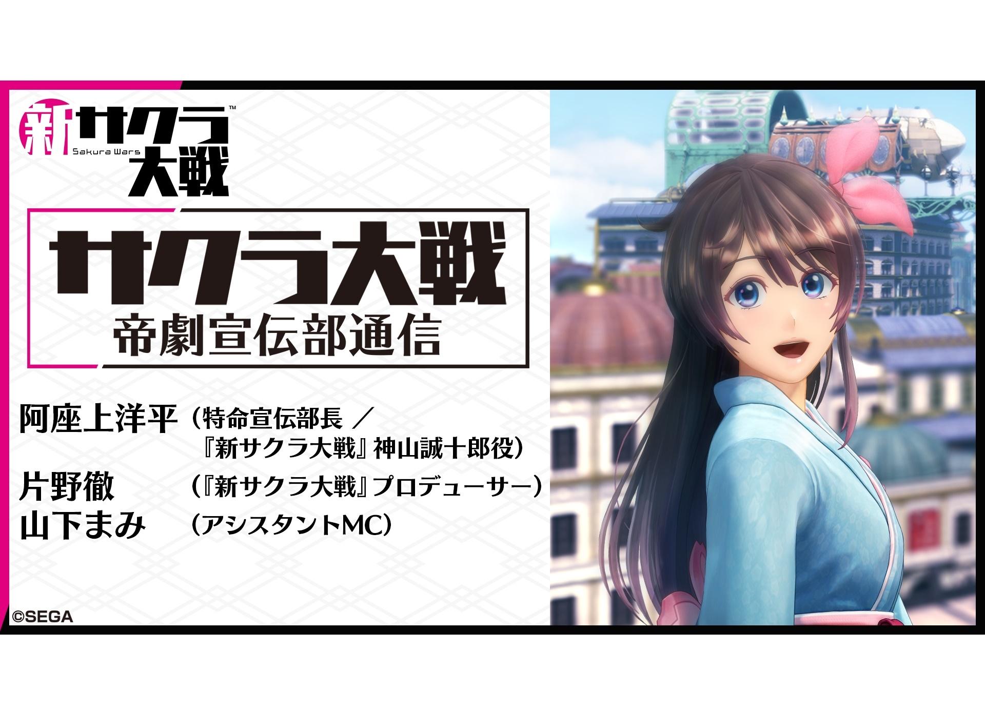 「サクラ大戦 帝劇宣伝部通信」第13回 3/30 配信決定