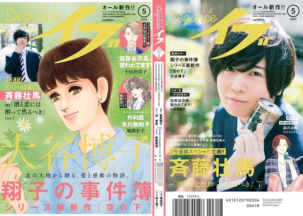 斉藤壮馬が「Eleganceイブ」5月号カラーグラビアに登場!