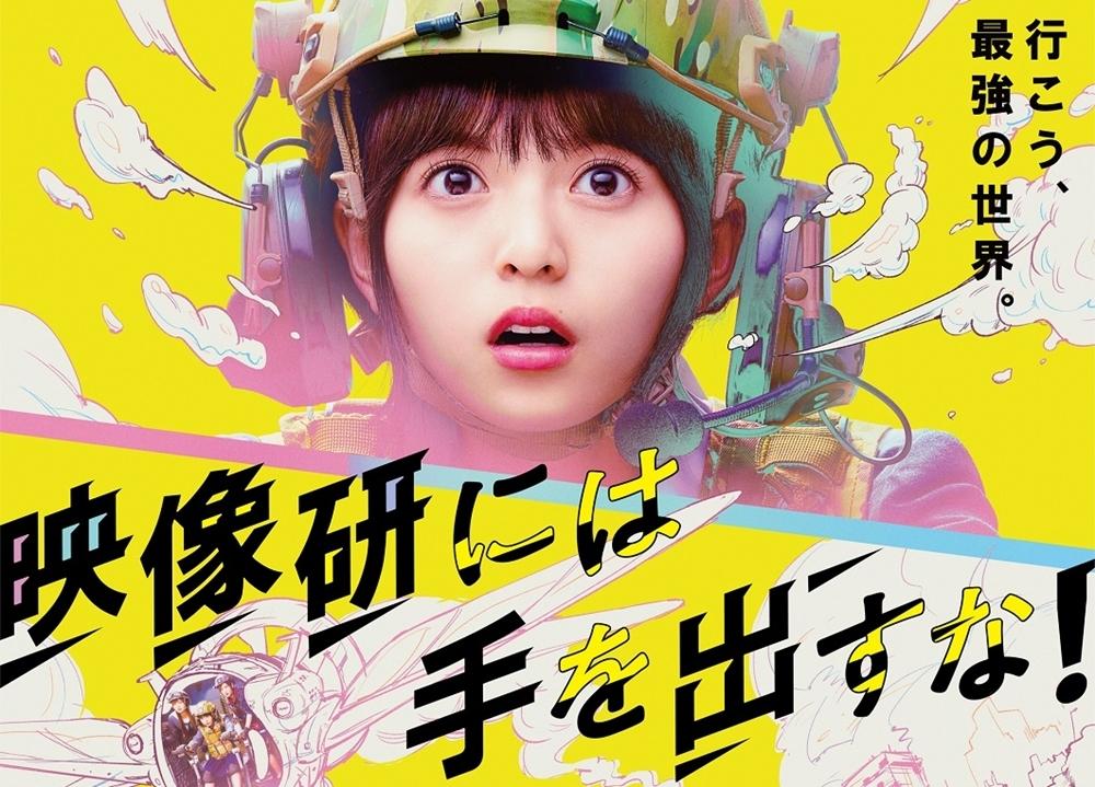 『映像研』実写映像&最新ポスタービジュアル解禁!
