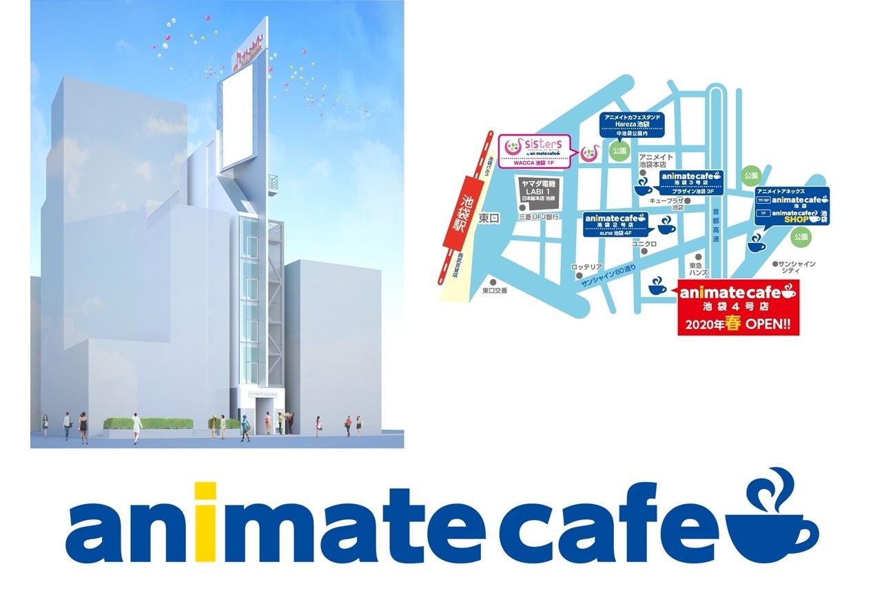 アニメイトカフェ池袋4号店が2020年春にグランドオープン