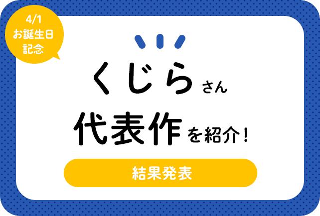 声優・くじらさん、アニメキャラクター代表作まとめ(2020年版)