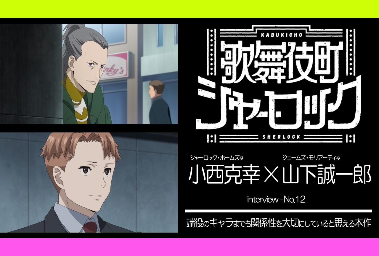 TVアニメ『歌舞伎町シャーロック』キャスト座談会第12弾