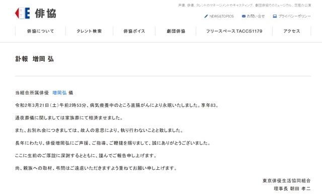 増岡弘-1