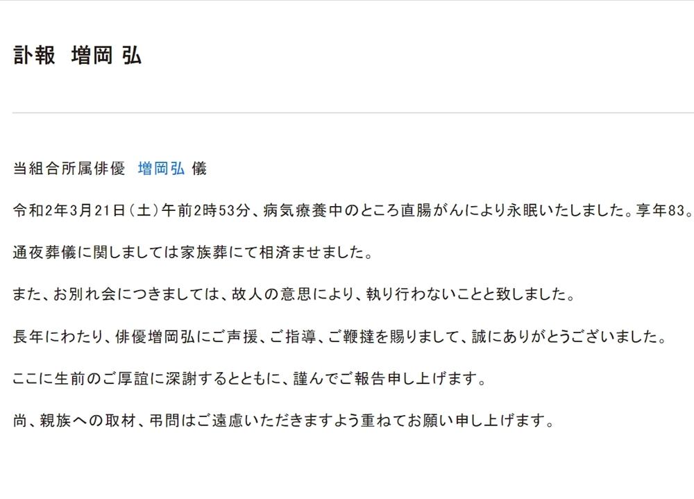 声優の増岡弘さんが逝去