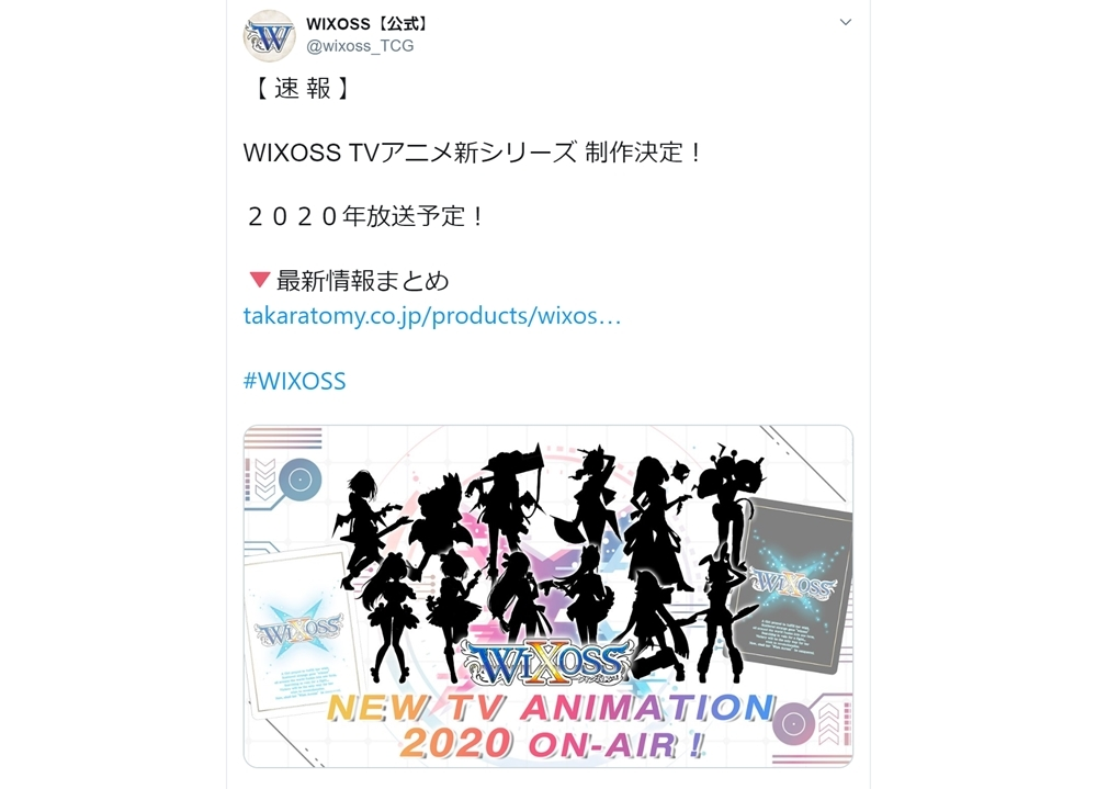 『WIXOSS』 TVアニメ新シリーズ制作決定!