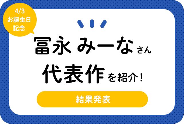 声優・冨永みーなさん、アニメキャラクター代表作まとめ(2020年版)