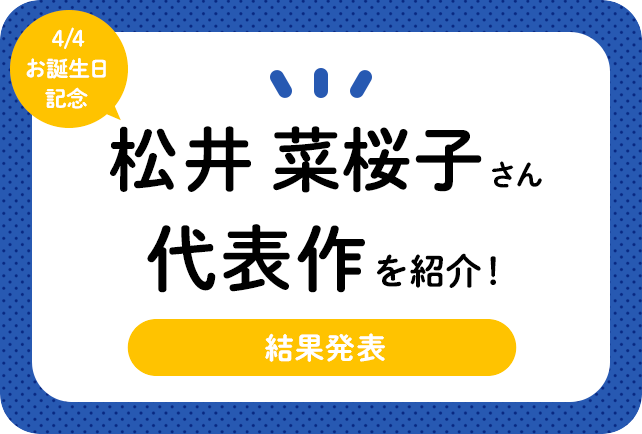 声優・松井菜桜子さん、アニメキャラクター代表作まとめ(2020年版)