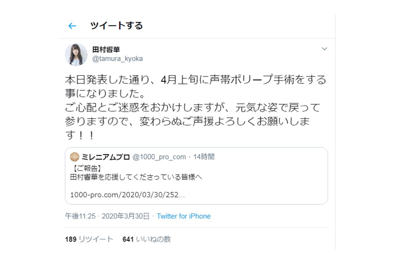 声優・田村響華が声帯ポリープ手術のためしばらくの間活動を制限