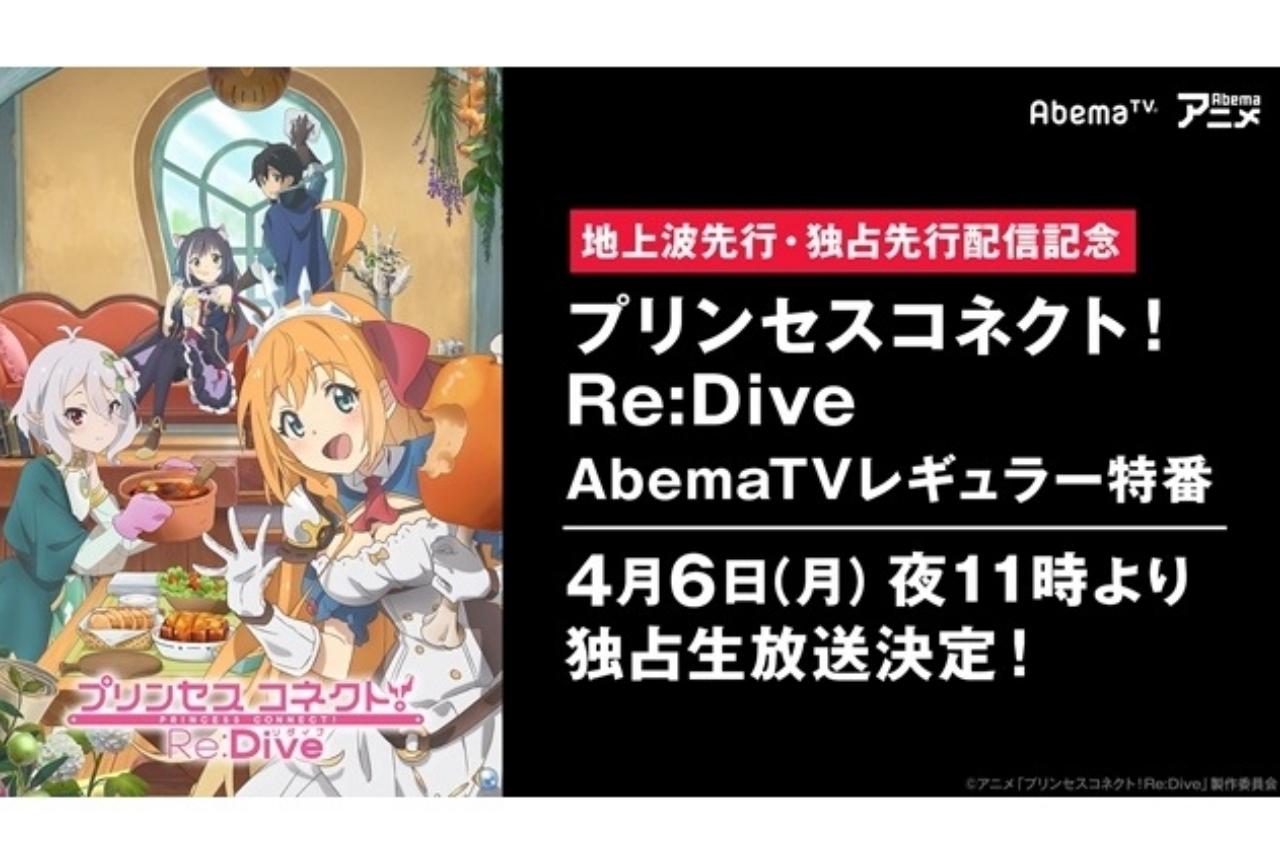 春アニメ『プリンセスコネクト!Re:Dive』声優陣出演の特番放送決定