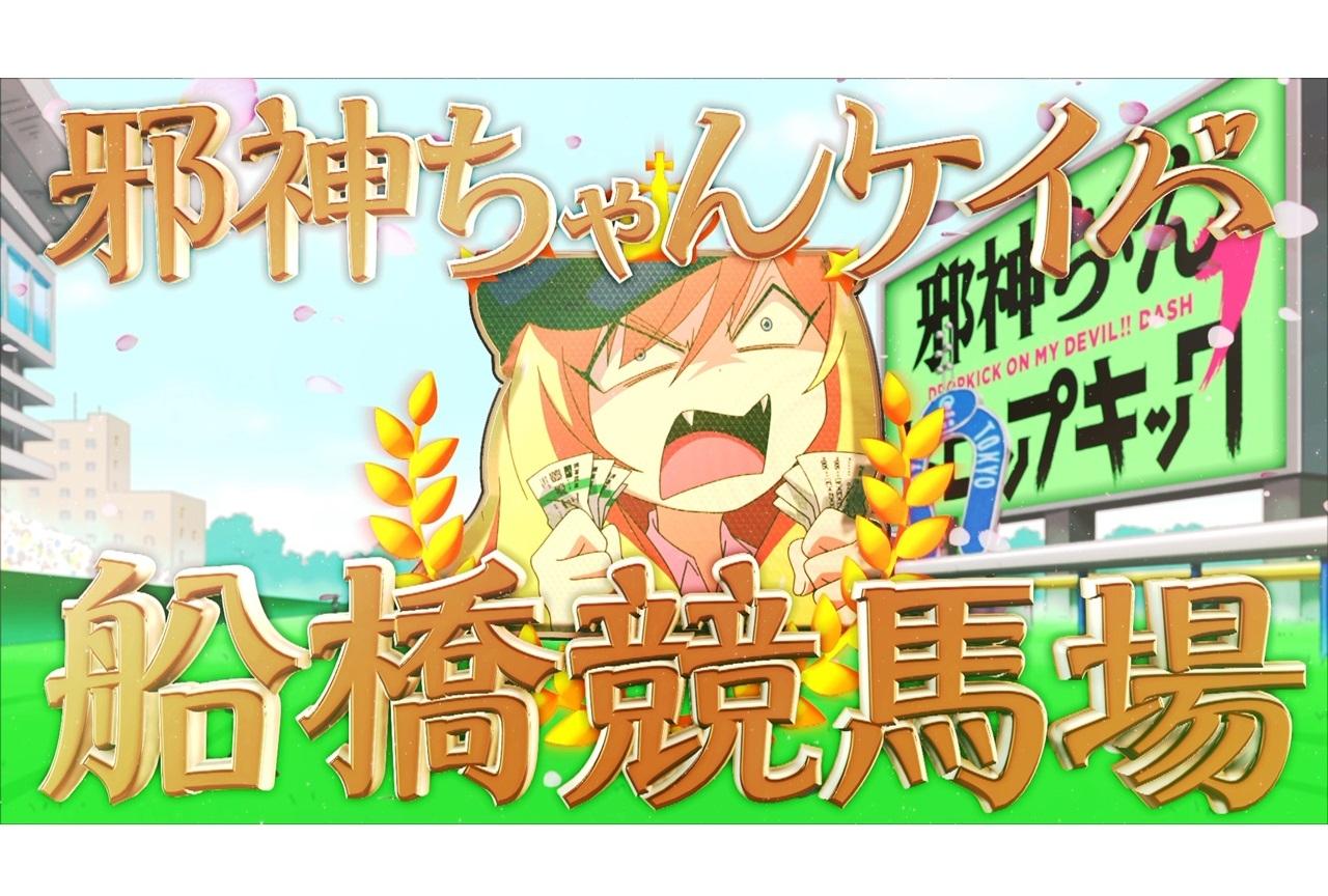 イベント「邪神ちゃんケイバ@船橋競馬場」公式レポート到着