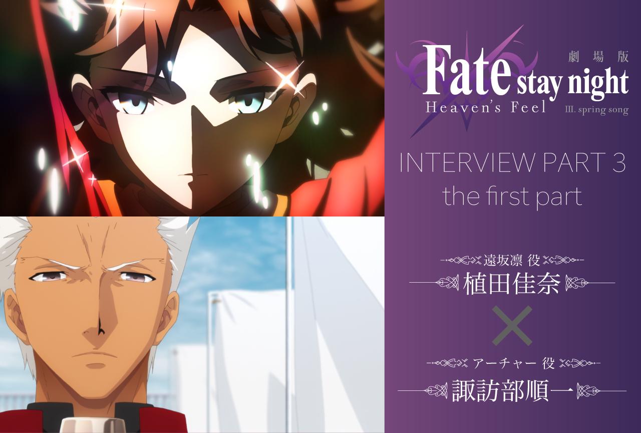 劇場版「Fate/stay night [HF]」第三章 植田佳奈&諏訪部順一インタビュー【連載第3回・前編】