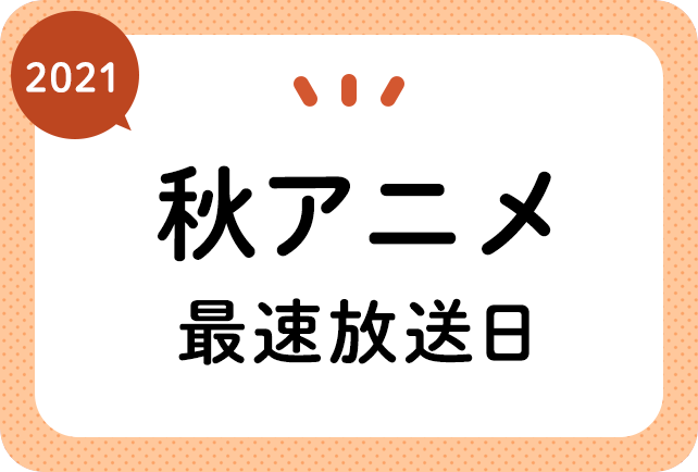 2021秋アニメ最速放送日
