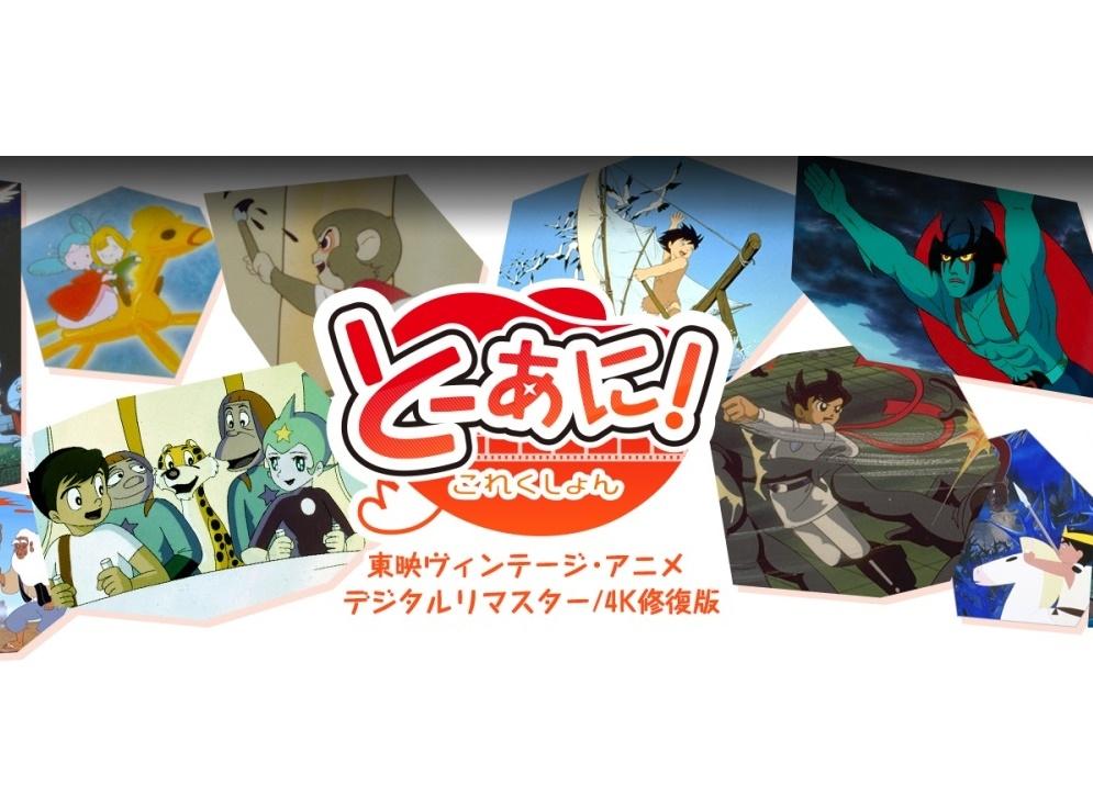 東映アニメを4K化/特別上映『とーあに!これくしょん』期間限定開催
