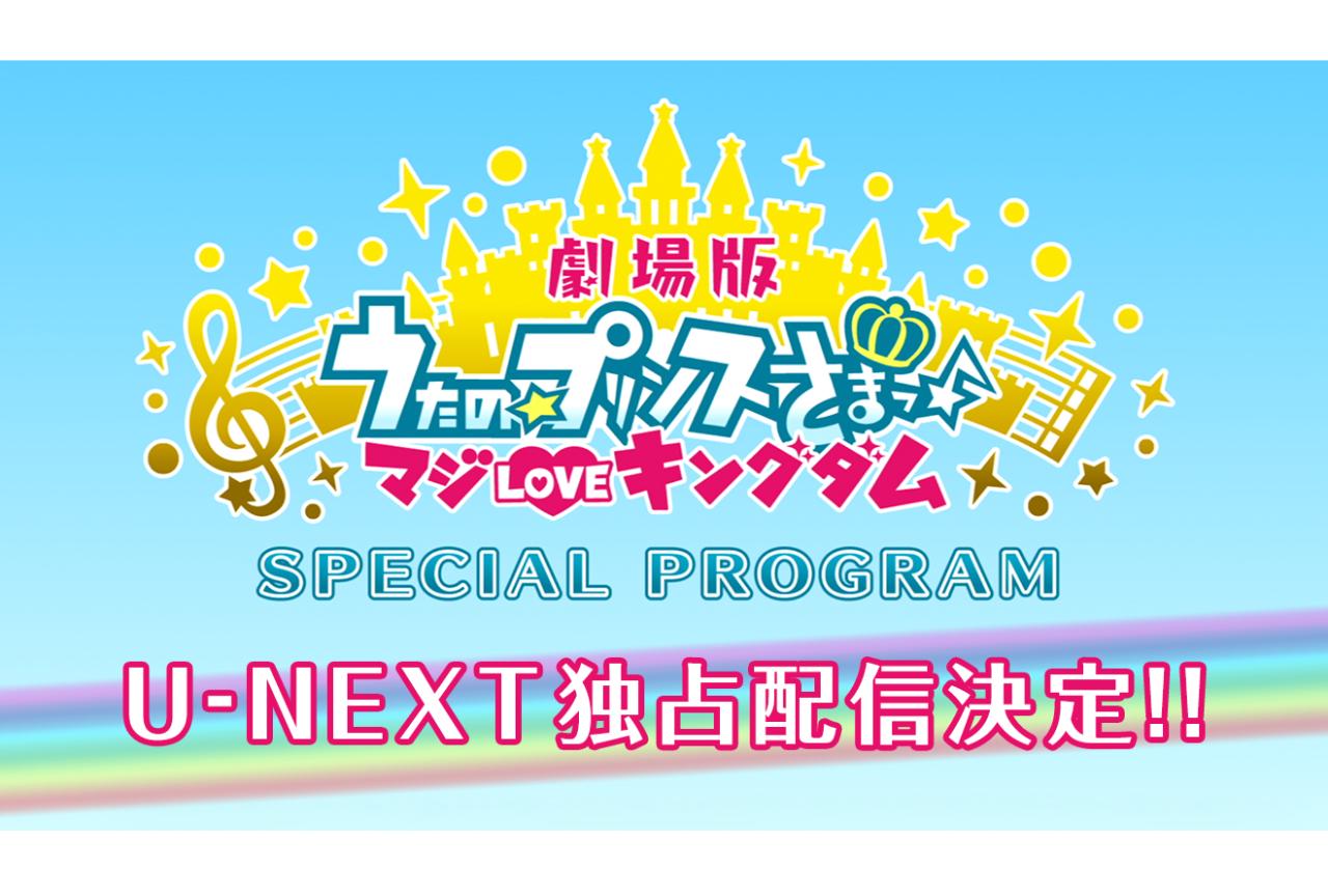 『劇場版 うた☆プリ』声優陣17名によるコメンタリーが配信決定