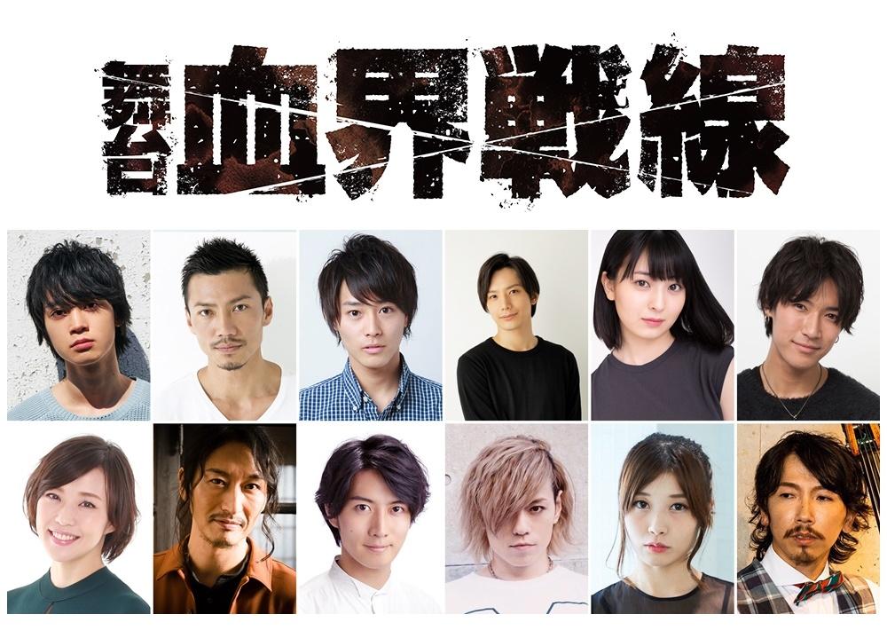 舞台『血界戦線』第2弾公演が開催決定!