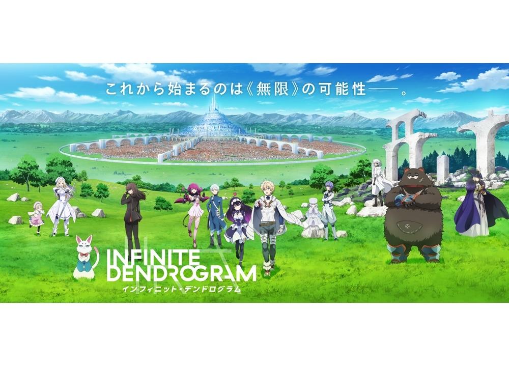 『インフィニット・デンドログラム』第13話の放送・配信スケジュール決定!