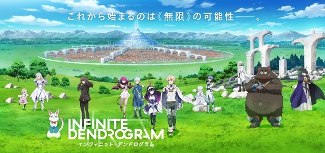 TVアニメ『<Infinite Dendrogram>-インフィニット・デンドログラム-』延期となっていた第13話の放送・配信スケジュールが決定! 4月15日、AT-Xでの放送を皮切りに順次スタート