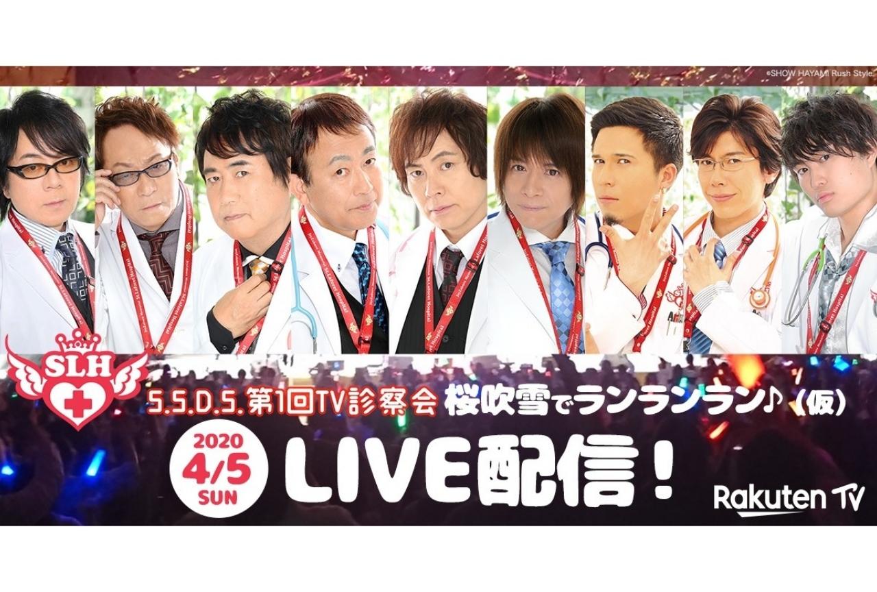豪華声優陣出演の『S.S.D.S.』新ネットTV番組が4月5日18時より生LIVE配信!
