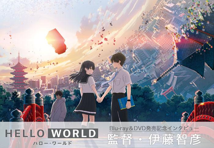 『HELLO WORLD』伊藤智彦監督BD&DVD発売記念インタビュー