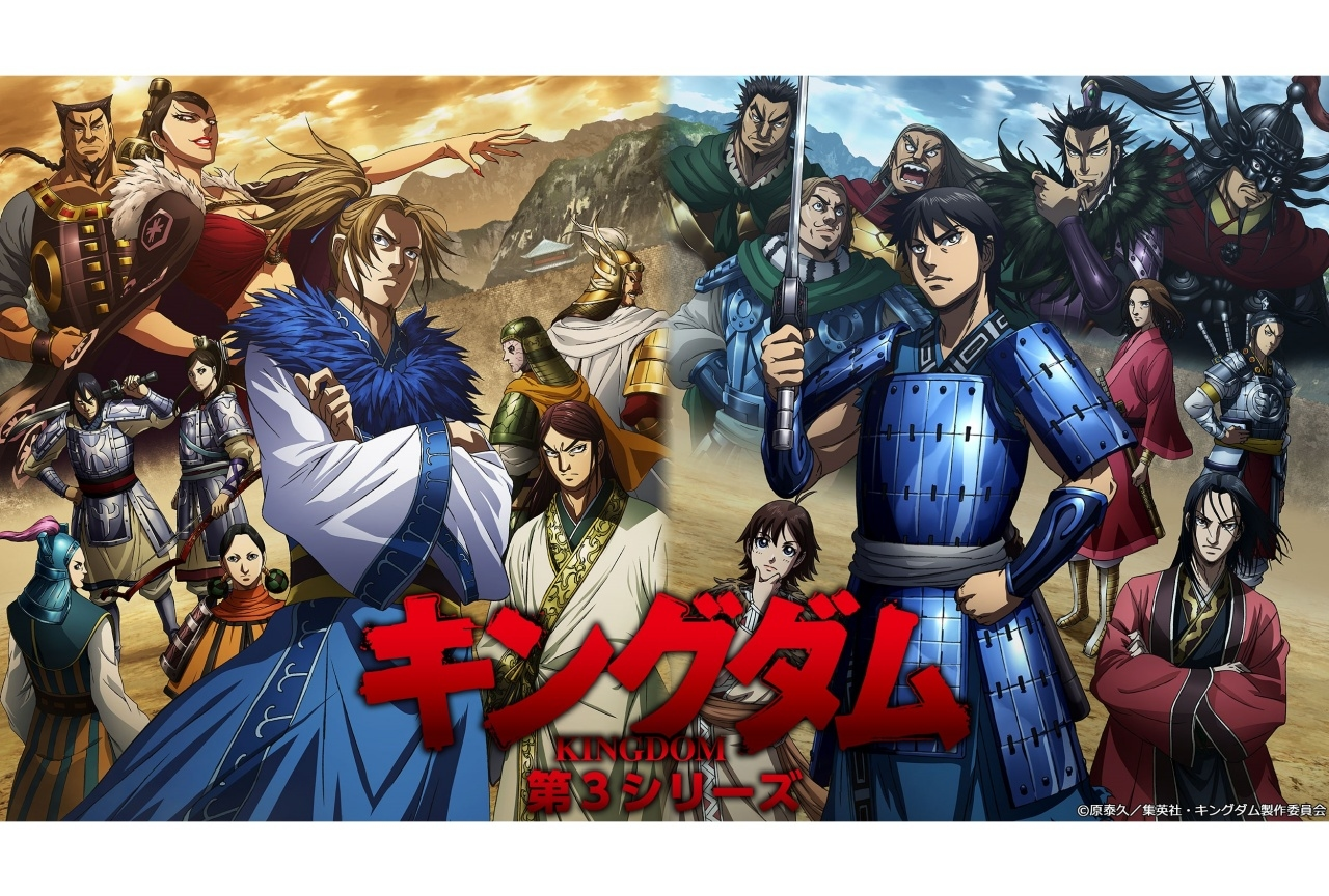 TVアニメ『キングダム』第3シリーズ dTVで最速見逃し配信スタート