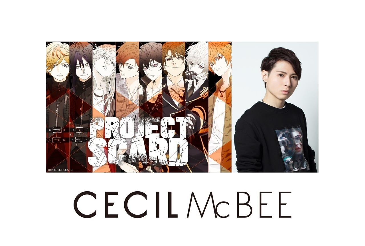 『PROJECT SCARD』と「セシルマクビー」とのコラボが決定!