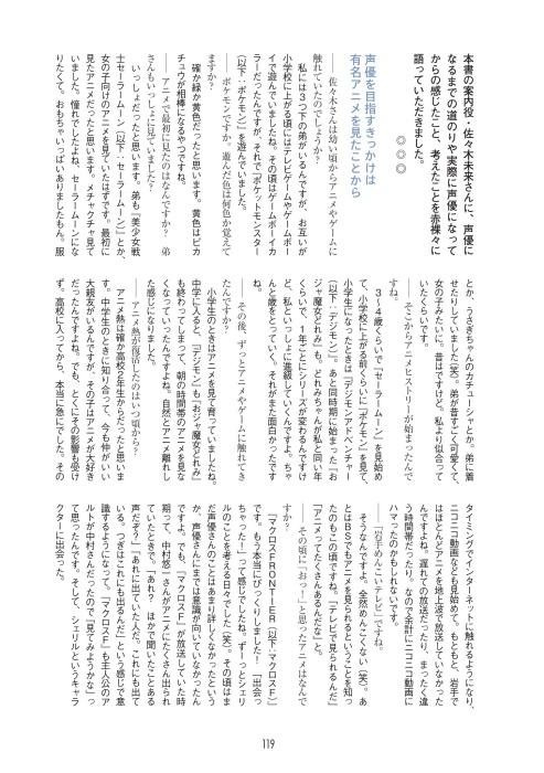 「佐々木未来と学ぶ!世界一わかりやすい最強声優トレーニングBOOK」が絶賛発売中! アニメイト特典はブロマイド2種セット! 佐々木さんからのコメントも到着!
