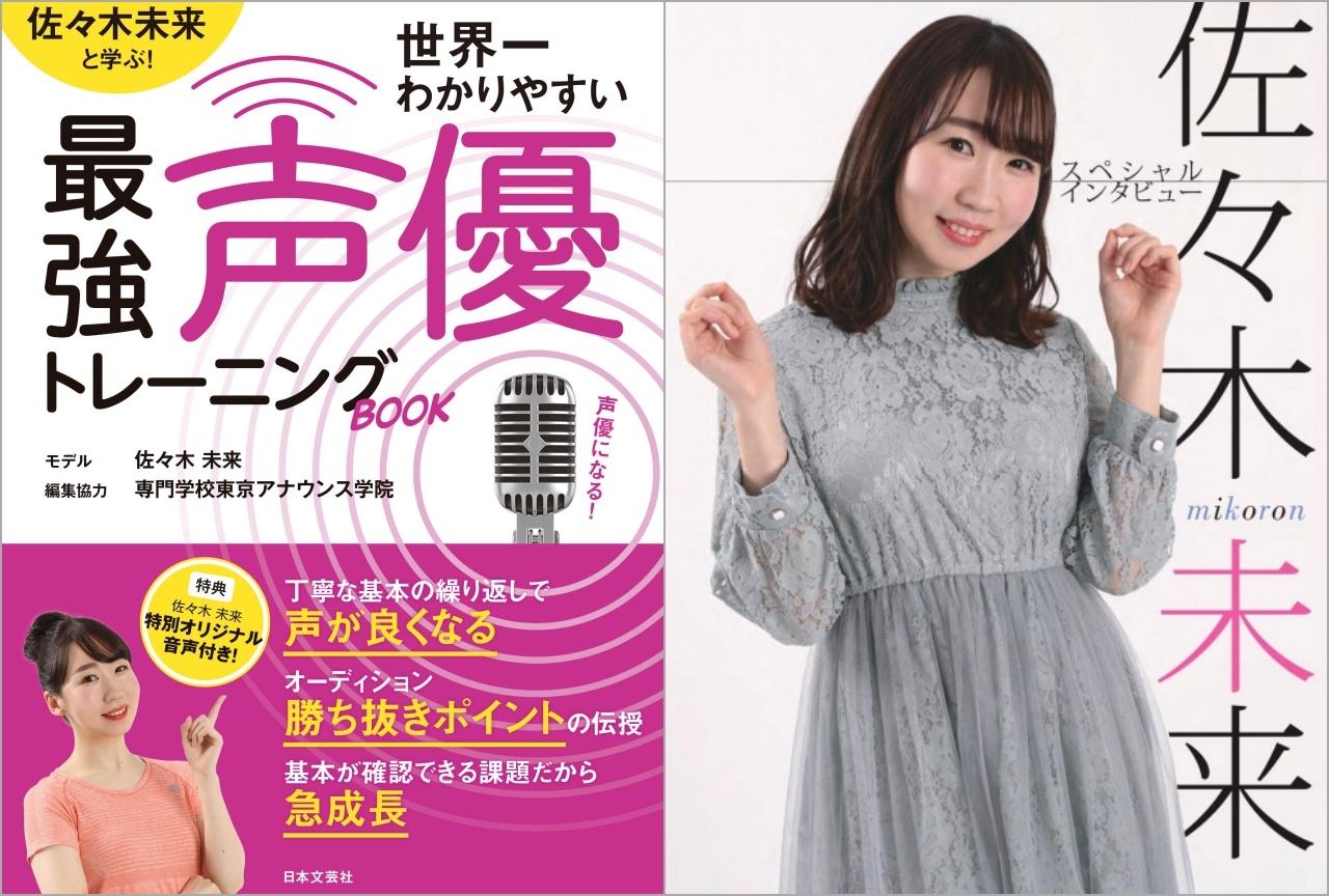 声優・佐々木未来による声優トレーニングBOOKが発売中!